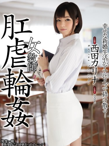 Fuck The Female Teacher Ass
