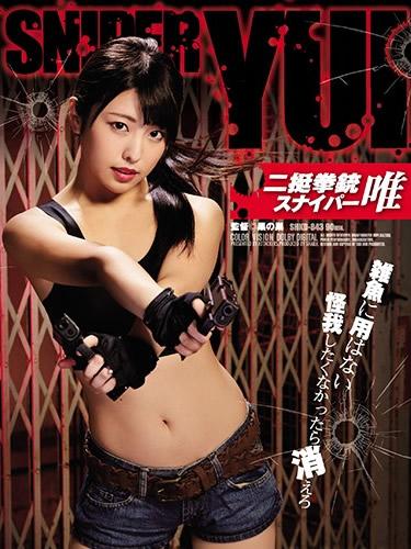 Double Gun Sniper Yu