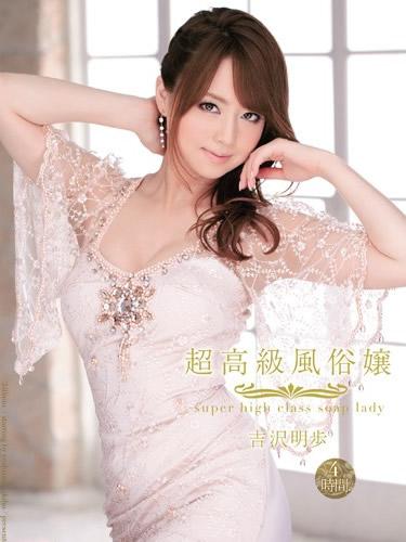 Super High Class Soap Lady, Akiho Yoshizawa