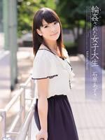 Having Sex With Female College Student, Azusa Ishihara