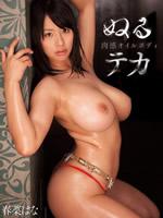 Teka Sensuousness Oil Paint Body, Hana Haruna