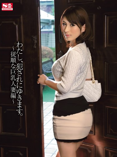 The Obedient Married Woman With Big Tits, Nami Hoshino