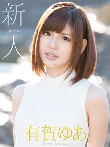 Newcomer No.1 Style – AV debut, Yua Ariga