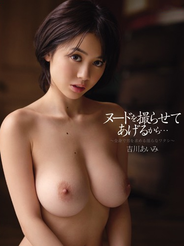 Volunteering Becoming Nude Model with an Option of Having SEX After, Aimi Yoshikawa