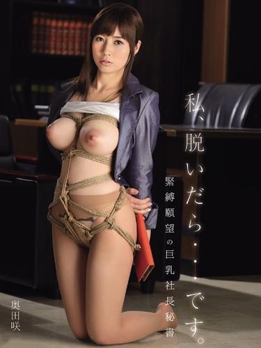 Busty Executive Secretary Who Has a Bondage Desire, Saki Okuda