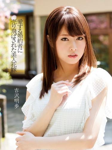 Beautiful Bride Was Making Love in Hot Spring, Akiho Yoshizawa