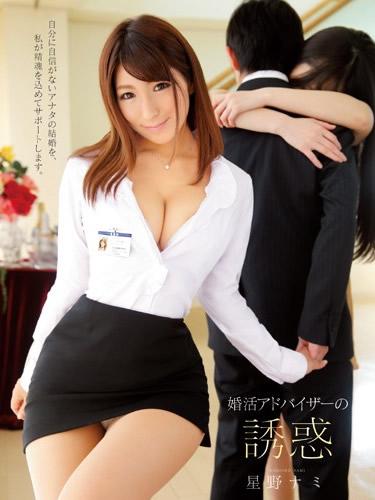 Temptation of Matchmaking Advisor, Nami Hoshino