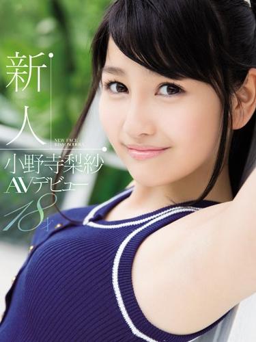 Newcomer No.1 Style – AV debut, Risa Onodera