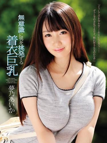 Her Covered Big Tits Unwittingly Provoke Men, Yumeno Aika