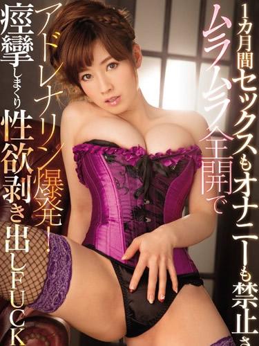 Convulsing, Lustful FUCK, Saki Okuda
