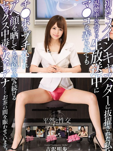 Nonchalant Sex, Akiho Yoshizawa