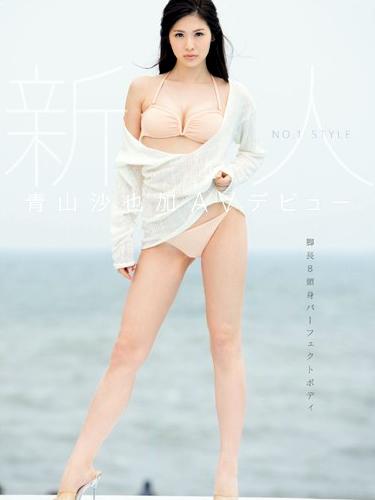 Newcomer No.1 Style – AV debut, Sayaka Aoyama