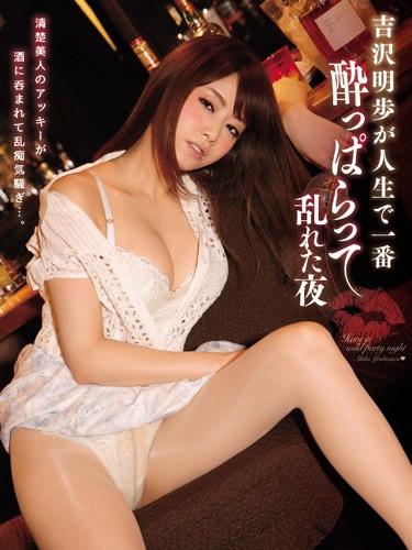 The Night When Akiho Yoshizawa Becomes Horny, Akiho Yoshizawa