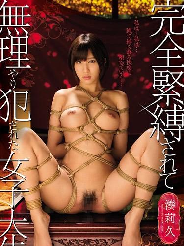 College Student All Tied Up, Riku Minato