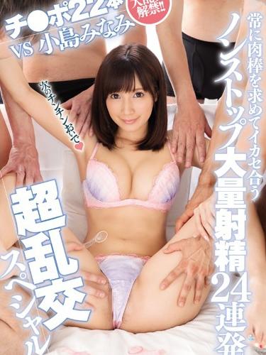 Large Orgies Unleashed, Minami Kojima