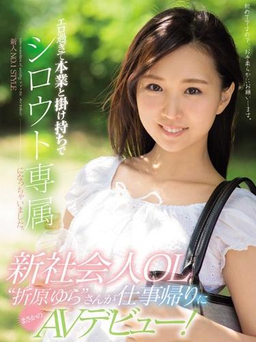 Exclusive NO.1 STYLE Yura Orihara S1 Debut, Yura Orihara