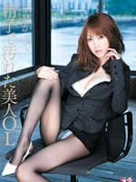 Sperm Stained Beautiful Office Lady, Kaede Matsushima