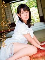 Nana Nanaumi SOE-508