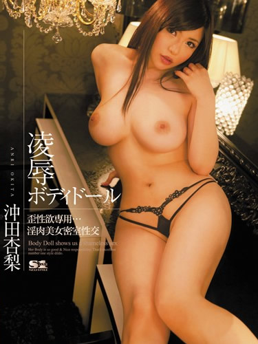 Sexual Assault Body Doll, Anri Okita