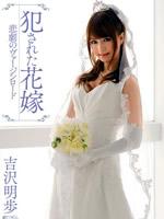 Brides Committed a Tragedy, Akiho Yoshizawa