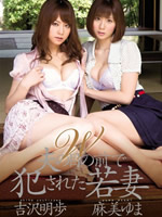 Two Young Wives Who Are Fucked in Front of Their Husbands, Various JAVModels