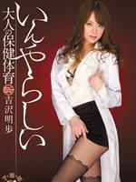 Indecent Adult Health and Physical Education, Akiho Yoshizawa