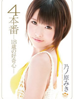 4 Fucks - Curiosity of 18 Years Old Girl, Miki Nonohara