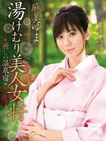 SOE904, Yuma Asami