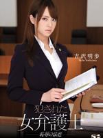 The Court Of Disgrace, Akiho Yoshizawa