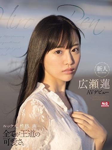 No. 1 Style Ren Hirose Porn Debut