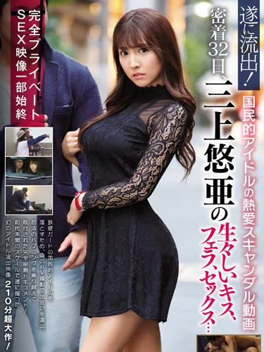 Extremely Intimate Footage Of Yua Mikami's Private Life For 32 Days, Yua Mikami