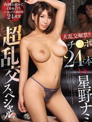 Large Orgies!! 24 Cocks Vs Nami Hoshino Non-Stop 24 Cum Shots In Search Of Orgasmic Ecstasy Ultra Orgy Special