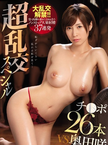 Large Orgies!! 26 Cocks Vs Saki okuda Non-Stop 37 Cum Shots In Search Of Orgasmic Ecstasy Ultra Orgy Special