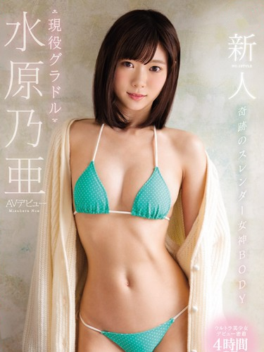 Exclusive NO.1 Noa Mizuhara S1 Debut