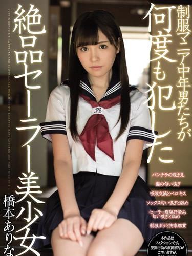 Uniform Maniac - Pristine Sailor Beautiful Girl