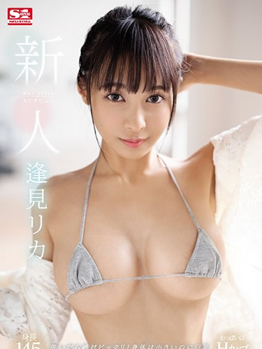 Exclusive NO.1 Rika Aimi S1 Debut