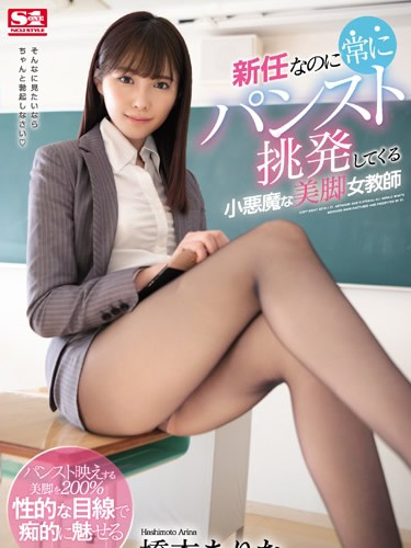 Devilish Beautiful Legged Female Teacher Always Tempts Me With Her Pantyhose Even Though She's A New Hire