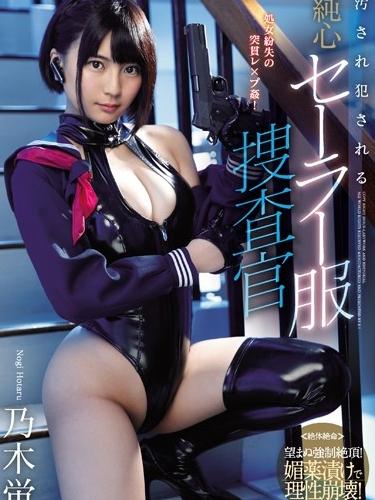 Sailor Uniform Investigator