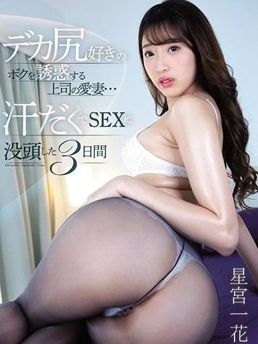 Ichika Hoshimiya SSNI-784