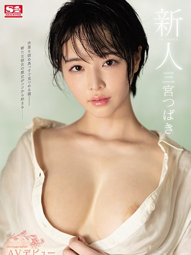No.1 Style Tsubaki Sannomiya AV Debut