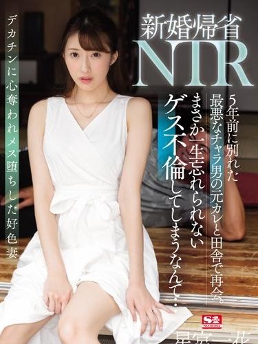Newlywed NTR