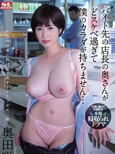 The Wife of Manager is too Erotic
