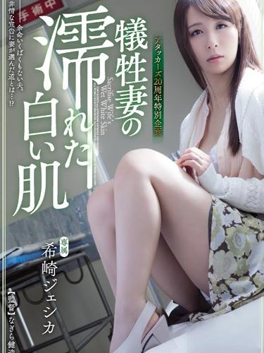 The Fair Skinned Wife's Sacrifice, Jessica Kizaki