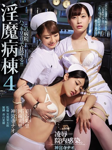 The Lustful Devil Hospital 4