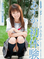 New Comer - First Sexual Experience, Asuka Hoshino