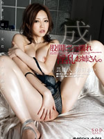 An Indecent Hot Woman of Wet and Dripping Vagina, Ai Haneda