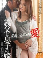 Forbidden Love, Ai Haneda