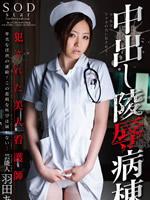Hospital Ward Celebrities Creampies, Ai Haneda