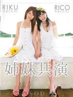 Yamaguchi Sisters