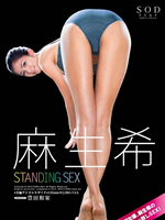 STANDING SEX, Nozomi Aso